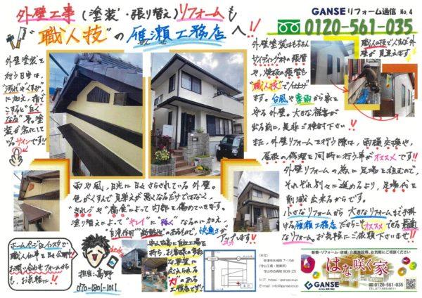 GANSEリフォーム通信No.4