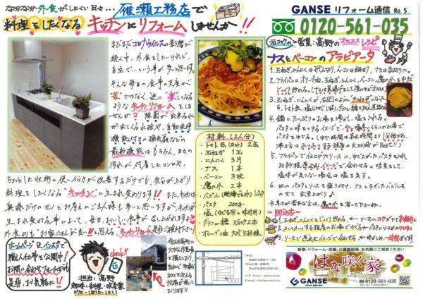GANSEリフォーム通信、第5弾!!!!!