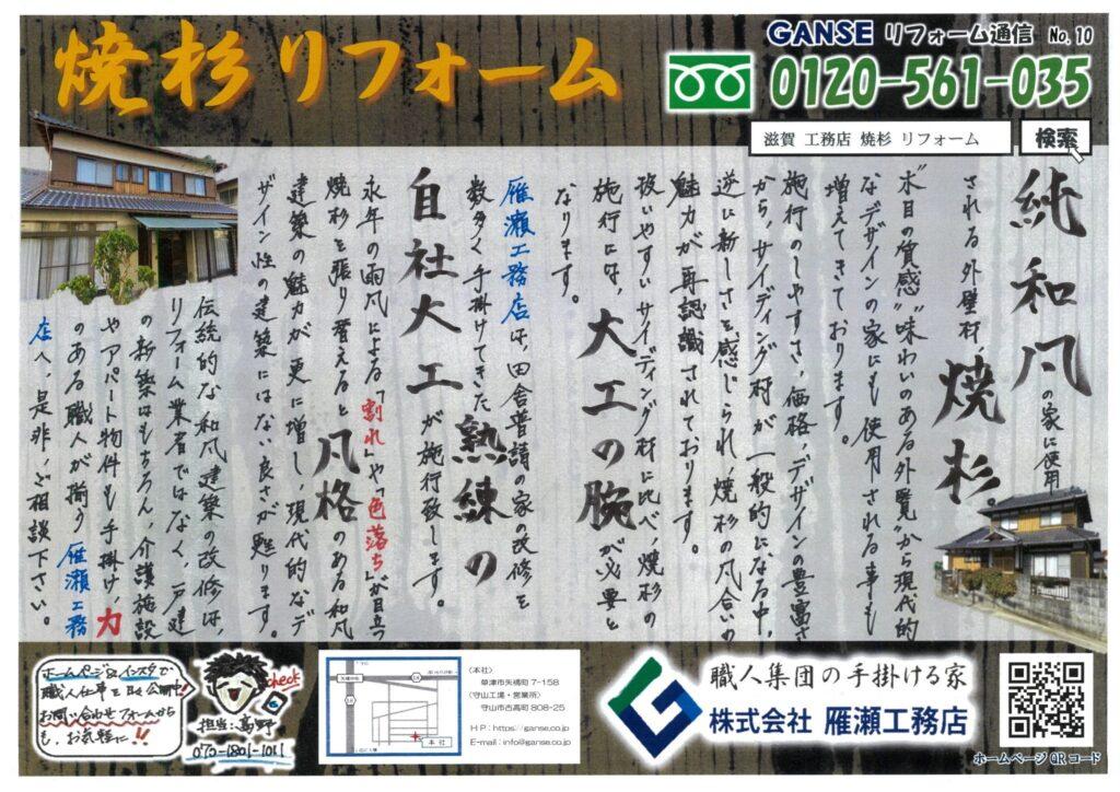 GANSEリフォーム通信、第10弾!!!!!!!!!!