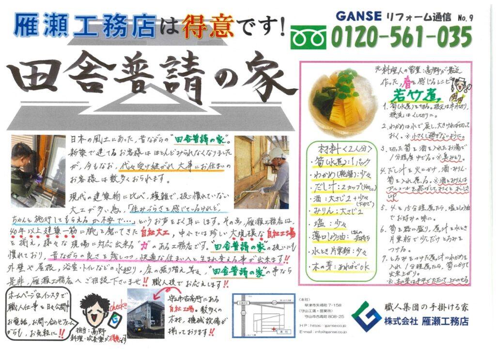 GANSEリフォーム通信、第9弾!!!!!!!!!