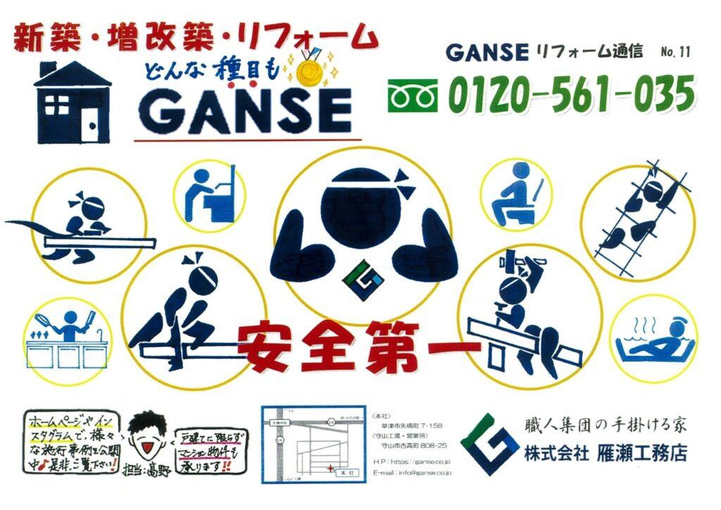 GANSEリフォーム通信No.11